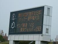 天皇杯準々決勝戦、草津VS東京V
